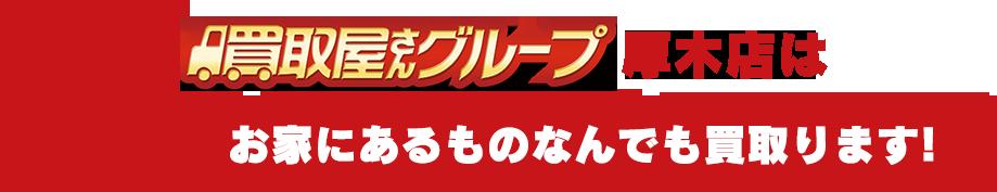 買取屋さんグループ神奈川中央店はお家にあるものなんでも買い取ります!