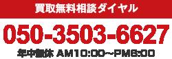 050-3503-6627