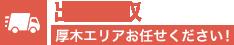 神奈川中央エリア出張買取