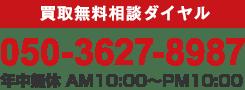 050-3627-8987