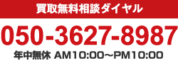 0120-984-609