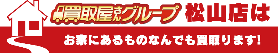 買取屋さんグループ松山店はお家にあるものなんでも買い取ります!