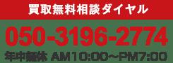 050-3196-2774