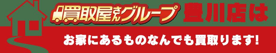 買取屋さんグループ豊川店はお家にあるものなんでも買い取ります!